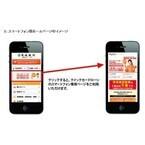 愛媛銀行、スマホ専用のホームページを開設 - 見やすさ・操作しやすさ配慮
