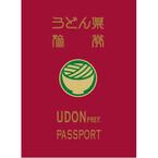 「うどん県公式パスポート」を発行 - 香川県