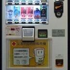 小田急電鉄、災害時に飲料を無償提供する自動販売機を設置 - 今後は全駅に