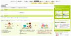 健康食品を目的、成分、メーカー名などで検索可能に - gooヘルスケア