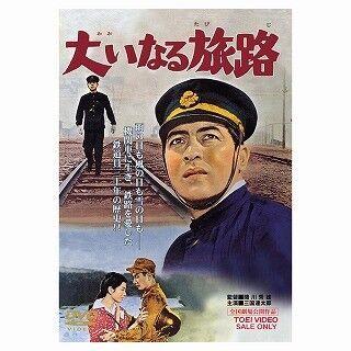 読む鉄道、観る鉄道 (11) 『大いなる旅路』 - 脚本・新藤兼人、主演・三國連太郎で描く機関士人生