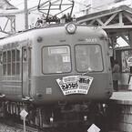 昭和の残像 鉄道懐古写真 (56) 梅雨空の下、蘇る「青ガエル」の記憶