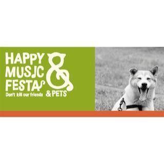「ペットを救え!!」で豪華アーティストが集結-「HAPPY MUSIC FESTA」開催