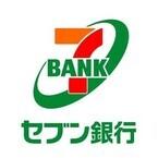 セブン銀行、11月頃から大垣共立銀行とATM利用提携を開始
