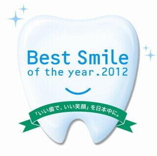 とびきりの笑顔写真を募集「ベストスマイル・オブ・ザ・イヤー2012」開催