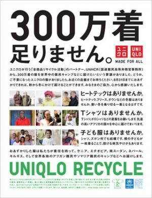 「全商品リサイクル活動」300万着の洋服を難民キャンプへ - ユニクロ