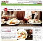 「日本一を探す旅」第3弾、喫茶店消費額1位の岐阜県を特集 - 楽天トラベル