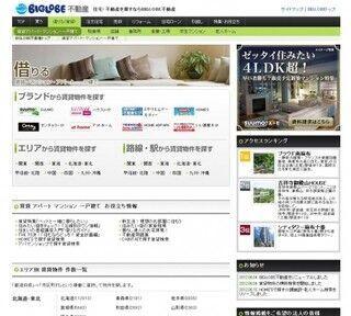 3社の不動産サイトの物件を一括検索!「BIGLOBE不動産」サービス開始