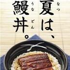 吉野家の鰻丼、並盛は650円