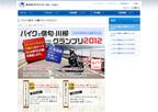 """8月19日は""""バイク&俳句の日""""!「バイクで俳句・川柳グランプリ2012」開催"""