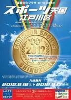 江戸川区のスポーツが熱い!「「スポーツ天国 江戸川区」9月17日まで開催