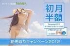 オンライン英会話スクールで、入会初月が半額料金のキャンペーン―hanaso