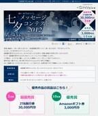 JTB旅行券30,000円分をもらおう! 「七夕メッセージコンテスト2012」開催