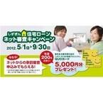 スマホからもOK、静岡銀行が「住宅ローン ネット審査キャンペーン」実施中!