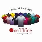 デサント、「One Thing by Munsingwear」よりボタンダウンシャツ6色を追加