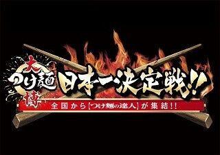 """""""つけ麺の日本一""""を決める「大つけ麺博 日本一決定戦」開催!"""