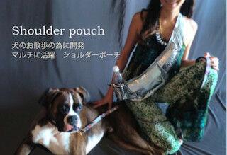 手ぶらで犬の散歩! おしゃれな「ショルダー ポーチ」販売