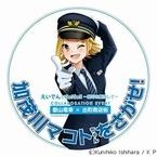 出町商店街の萌えキャラ「加茂川マコト」を探せ! 叡山電鉄がクイズラリー