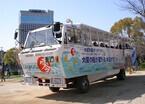 水陸両用バスの宿泊&食事付ツアーを発売―大阪新阪急ホテル