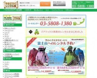 登山道具の宅配レンタル「やまどうぐレンタル屋」新宿店オープン