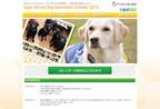 愛犬と一緒に介助犬を応援!「介助犬応援団カレンダー」ワンちゃん募集
