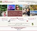 実業家や青年農家と出会える「ムラ婚活@日本で最も美しい村」開催