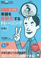 英語長文の概要をスピーディーに読み解くことができる! アルク学参シリーズの新刊発売