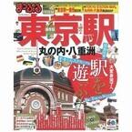 進化する東京駅の情報満載! 『まっぷるマガジン 東京駅 丸の内・八重洲』