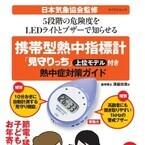 猛暑&節電対策に!「携帯型熱中指標計『見守りっち』付き熱中症対策ガイド」