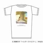 『ヘルタースケルター』コラボTシャツ発売、原作者の複製原画展も - BEAMS