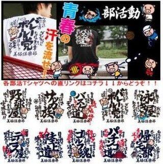 バスケ部に野球部。豊天商店「部活Tシャツシリーズ」から新商品発表