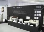 TOTO歴史資料館所蔵の初代ウォシュレット等が「建築設備技術遺産」に認定