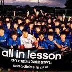 マンU移籍目前の香川真司選手、ユース時代を過ごした仙台市で特別課外授業