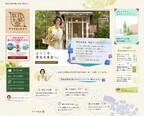 日本に伝わる自然の恵みで美人力UP! 草花木果情報サイトがオープン