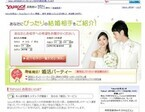 婚活サービス「Yahoo!お見合い」プロフィール公開件数が6万名を突破!