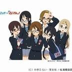 Zoff&『けいおん!』コラボ、唯・澪・律・紬・梓のメガネ着用ビジュアルも!