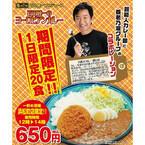 """""""石田純一カレー""""はやっぱりリッチな味わい - 1日限定20食で販売中!"""