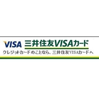 通天閣でクレカ・電子マネー・銀聯の決済サービス開始 - 三井住友カード