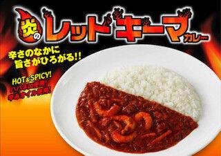 辛さとうまさで猛暑を乗り切れ! 「炎のレッドキーマカレー」発売 -CoCo壱番屋