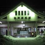 鉄道トリビア (160) JRに旧国名または地方名の付く駅が多い理由