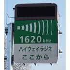 """高速トリビア (5) 「ハイウェイラジオ」の""""声の主""""は誰?"""