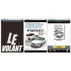 クルマ誌初! iPhone/iPadアプリ「Newsstand」で「ル・ボラン」を配信開始