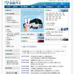 中部国際空港と名古屋中心部を結ぶ直行バス、10月より試験運行 - 名鉄バス
