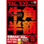 牛角、人気の10品半額 - ロース257円! プレモル262円!!