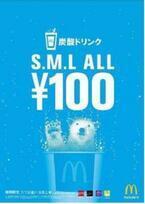 マクドナルド、炭酸ドリンク全サイズ100円に