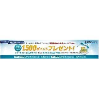 ショッピングポイント1500ポイント贈呈、「ソニーカード」入会キャンペーン