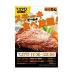 2,000円でステーキ食べ放題! - 「ステーキのどん」