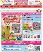 あなたの愛犬が2013年版のカレンダーに掲載されるかも!? -デビフペット