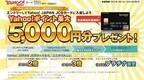 最大27倍? 面白いほどポイントが貯まる「Yahoo! JAPAN JCBカード」誕生