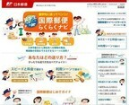 日本と世界が近くなる! 日本郵便ほか4社が協力し留学支援サービスを開始